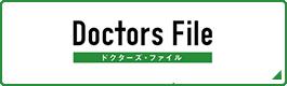 Doctors File ドクターズ.ファイル