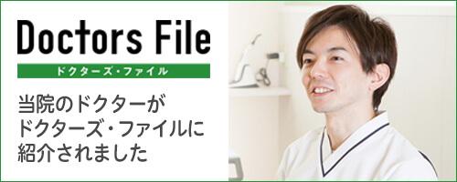 Doctors File ドクターズ·ファイル 当院のドクターがドクターズ·ファイルに紹介されました